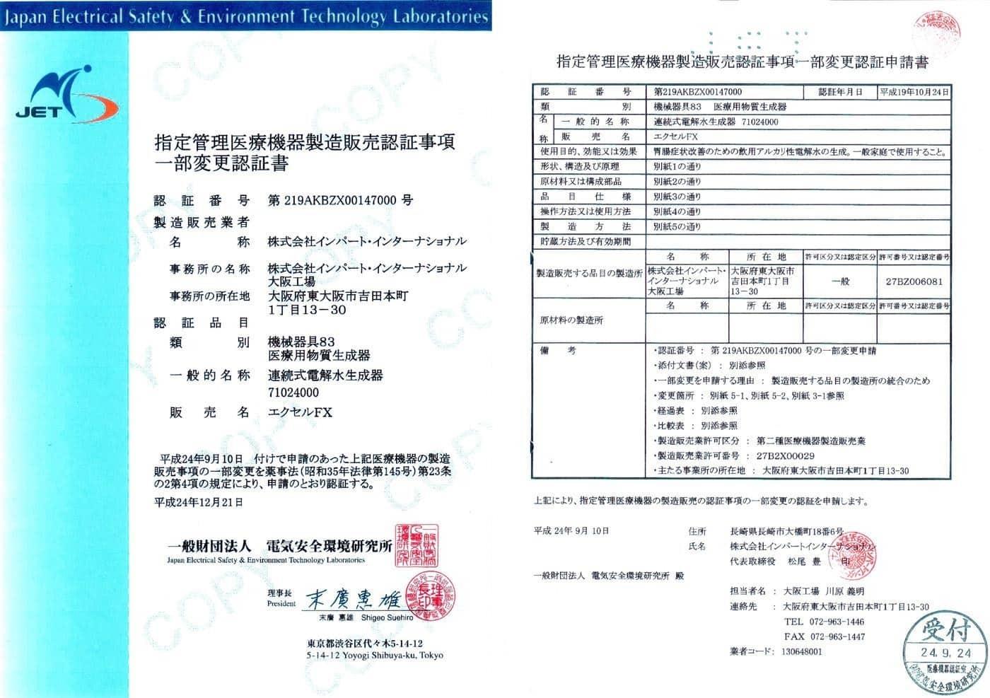 Máy lọc nước Impart Excel-EX (MX-33)